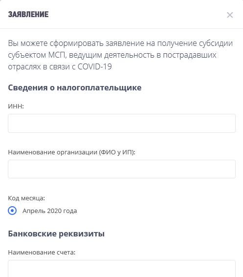 Форма отправки заявления с сайта ФНС