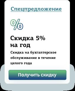 Работа в москве бухгалтерия первичной документацией где встать на учет для регистрации ип