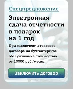 Регистрация ип и ооо в бухгалтерских фирмах купить программу 1 с 8.2 бухгалтерия цена