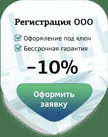 Регистрация ооо 3500 декларация 3 ндфл 2019 на ипотеку