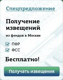Регистрация ооо под ключ в свао индекс при регистрации ооо