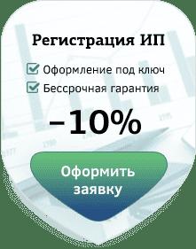 Регистрация ип в москве иногородним без регистрации оптимизация налога на имущество физических лиц